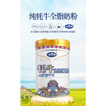 青海湖纯牦牛全脂奶粉 900g