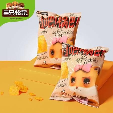 【三只松鼠-小米锅巴60gX3袋】休闲零食特产传统网红小吃食品