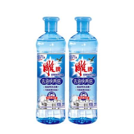 【包邮】雕牌全效加浓洗洁精220g*2瓶双倍去油