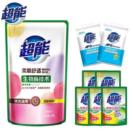 超能洗衣液500g+20g*5袋+30g*2袋超值组合礼包J