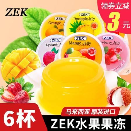 【领券立减3元】马来西亚进口食品zek芒果味果冻儿童零食凤梨草莓荔枝香橙果肉布丁办公室255g*6杯