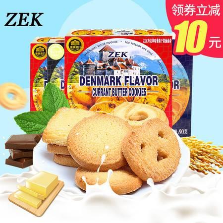【领券立减10元】马来西亚进口食品zek曲奇90gx3盒黄油/葡萄干/巧克力味饼干儿童办公室零食