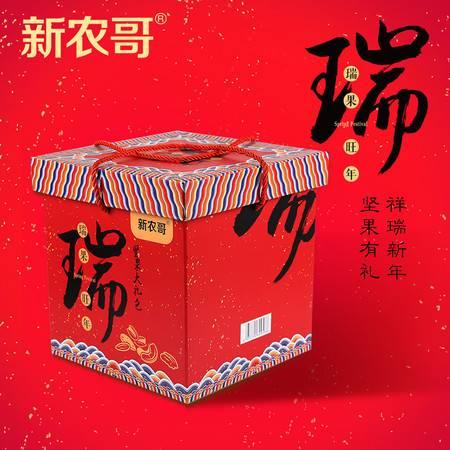 新农哥 坚果孕妇成人款瑞礼盒1730g儿童干果零食节日混合装大礼包