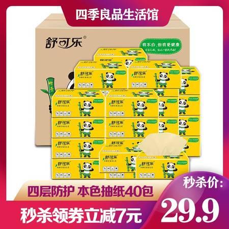 【秒杀立减7元】整箱30包本色抽纸纸巾实惠装餐巾纸家庭装面巾纸卫生纸家用包邮