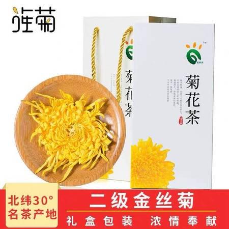 【抗疫助农】旌德格瑞农业菊花茶二级金丝菊花茶