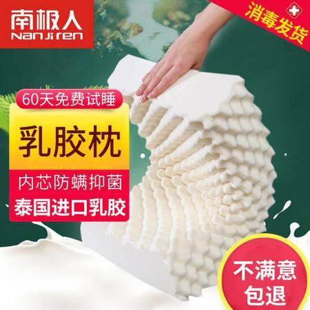 南.极人天然泰国乳胶枕头颈椎枕儿童枕头套装成人枕头芯乳胶枕枕芯