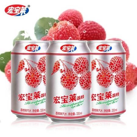 宏宝莱 330ml*12罐荔枝味汽水 儿时味道 网红碳酸饮料整箱