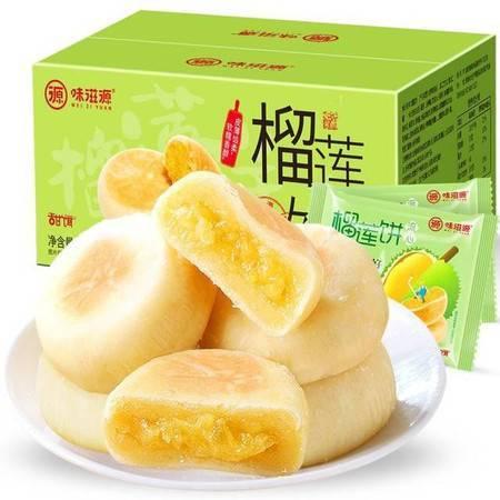 味滋源 榴莲饼500g/箱 正宗流心爆浆榴莲酥糕点心早餐小吃零食