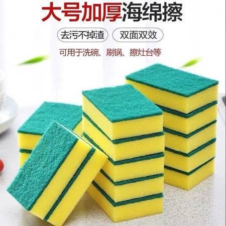 【第二份0元】10片装 海绵擦洗碗布不沾油厨房专用清洁洗碗巾百洁布抹布毛巾洗碗布