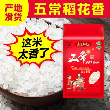 【邮政圆通随机,极速发货】东北珍珠米五常稻花香米大米10斤【图片款为稻花香】