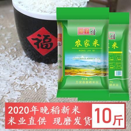 【万安县扶贫】江西农家米10斤长粒香大米【邮政快递24小时发货】农家籼米