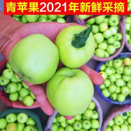 【限时优惠】现摘新鲜青苹果水果脆甜黄绿元帅苹果一整箱批发价