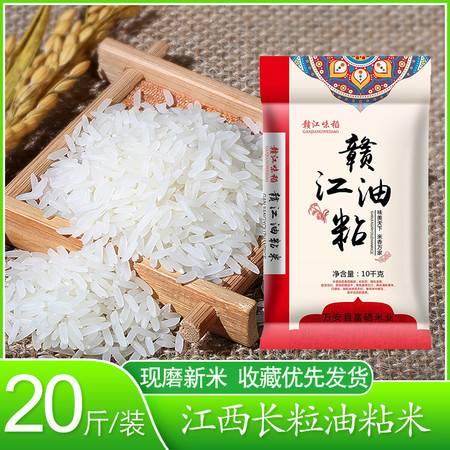 【万安县扶贫】江西油粘米20斤装长粒香大米【邮政快递24小时发货】