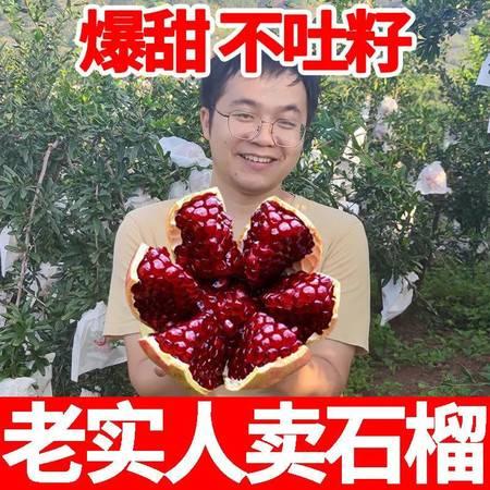 【特惠5斤39.9元】正宗四川突尼斯软籽石榴石甜榴新鲜水果无籽石榴3/5/10斤