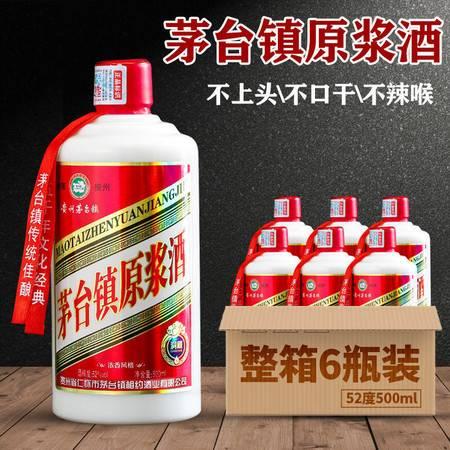 【48小时内发货】贵州白酒原浆酒纯粮酿造老窖酒52度高粱酒整箱试饮酒水