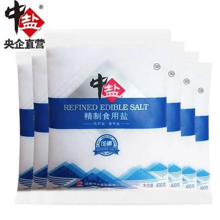 【中盐】无碘盐加碘盐无碘精致食用盐家用批发整箱炒菜加碘盐食盐包邮