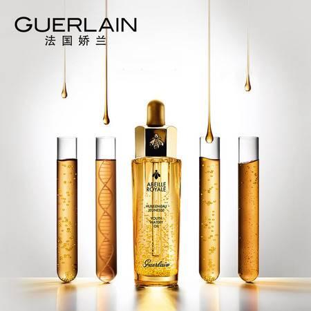Guerlain娇兰 帝皇蜂姿黄金复原蜜补水保湿修护滋润面部精华液