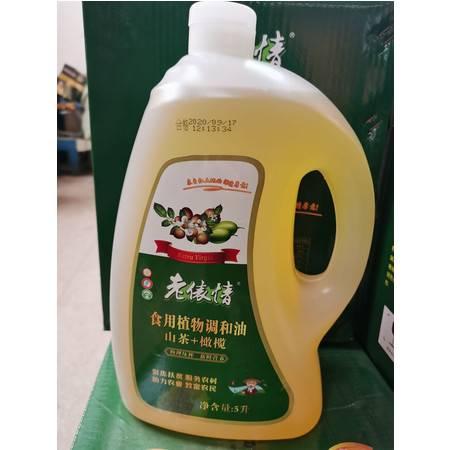 老俵情 食用植物调和油山茶+橄榄