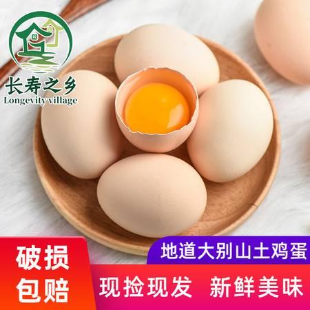 【现捡现发】40枚正宗农家散养土鸡蛋新鲜美味营养柴鸡蛋草鸡蛋笨鸡蛋初生蛋 大别山特色美食