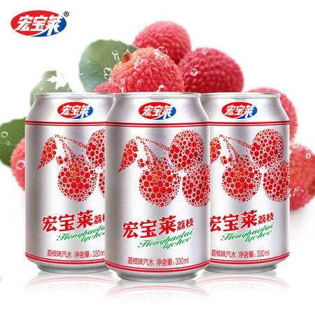 宏宝莱荔枝味330ml*12罐装碳酸汽水果汁网红饮料