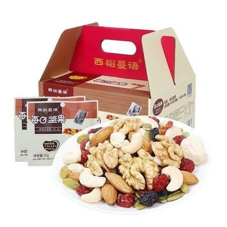 每日坚果30包礼盒装大礼包混合坚果果仁果干儿童成人孕妇款零食