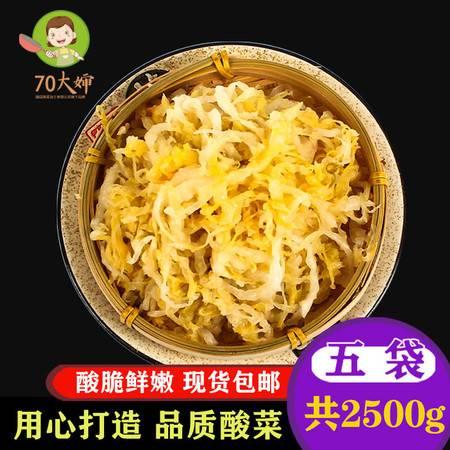 70大婶 东北正宗酸白菜酸菜丝特产腌制真空包装500g*5袋鲜酸菜丝包邮