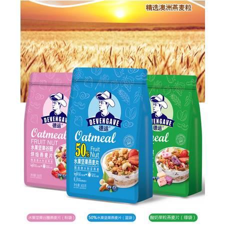 网红热卖德运酸奶果粒水果坚果燕麦片早餐即食冲饮速食懒人食品泡牛奶400g/袋