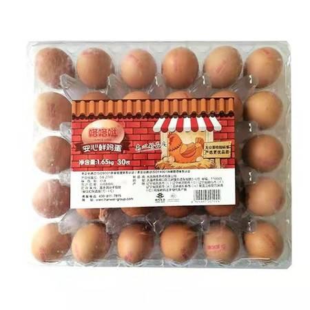 咯咯哒  安心鲜鸡蛋30个/箱农家散养土鸡蛋