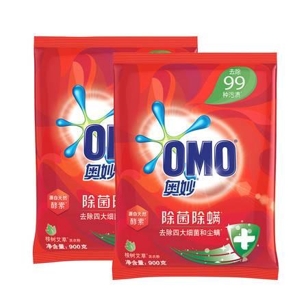 奥妙酵素洗衣粉900g*2 (除菌除螨、亮白焕彩、 深层洁净、阳光去霉随机发货)