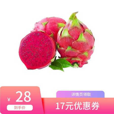 广西南宁金都一号红心火龙果5斤大果整箱发货【属之味】