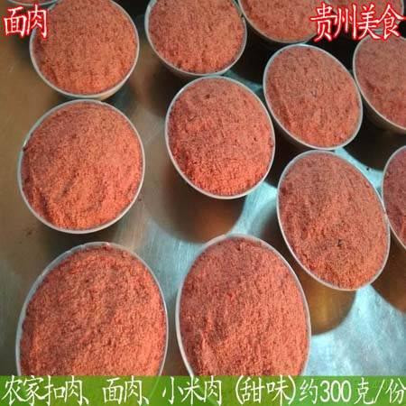 贵州铜仁江口扣肉1碗面肉粉蒸肉小米渣小米嘎省内包邮省外3份发货