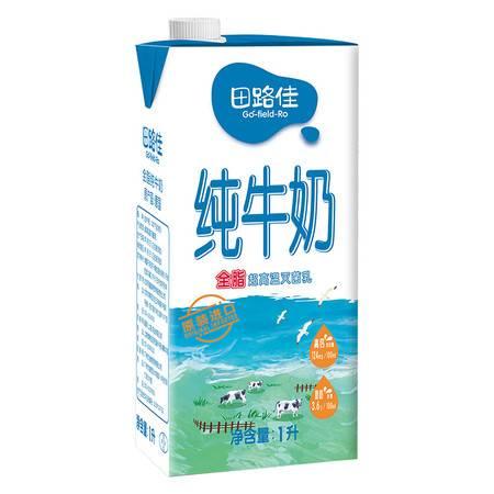 德国原装进口田路佳全脂/脱脂牛奶1L*12瓶装/整箱装优惠促销
