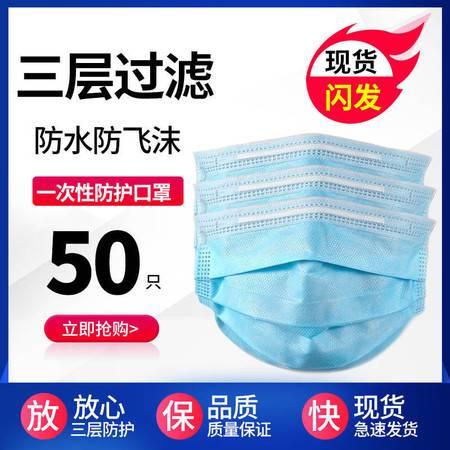 【50个盒装】一次性三层防护口罩成人防尘透气现货包邮防水【大牛百货】
