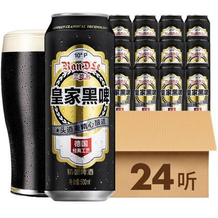 【48小时内发货】【德国风味】兰德尔皇家精酿黑啤酒整箱批发24瓶500mL