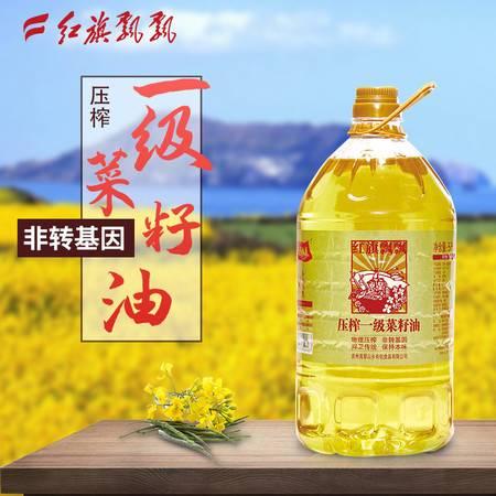 红旗飘飘贵州特产遵义非转基因物理压榨传统工艺压榨一级菜籽油5L
