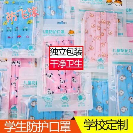 儿童口罩独立包装一次性男童女童学生小孩透气三层12岁防飞沫学校