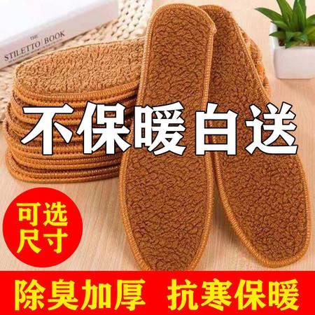 防寒保暖羊驼绒加厚加绒鞋垫冬季保暖防臭透气运动舒适鞋垫男女
