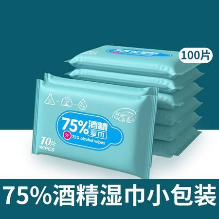 75%医用酒精湿巾小包随身携带消毒杀菌一次性成人儿童学生湿纸巾10片每包独立包装便携