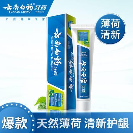 云南白药 牙膏 210g (薄荷清爽型)新老包装随机发货