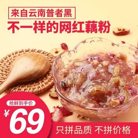 一品赞玫瑰红枣藕粉350g即食代餐早餐营养方便速食小吃