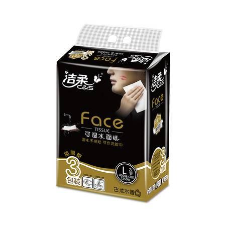 洁柔(C&S)抽纸 黑Face 可湿水3层150抽面巾纸*3包 古龙香水味(L大号纸巾 )JR060