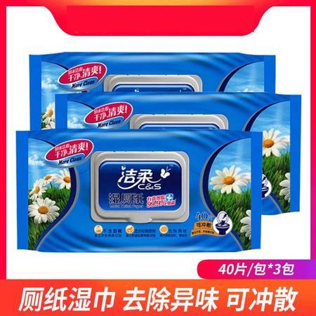 洁柔(C&S)湿厕纸 除菌40片*3包 擦除99.9%细菌(抽取式湿巾)私处消毒卫生清洁湿巾纸