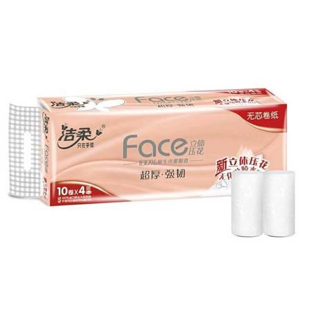 洁柔/C&S Face粉色压花无芯卷纸卫生纸4层10卷700g家庭实惠装