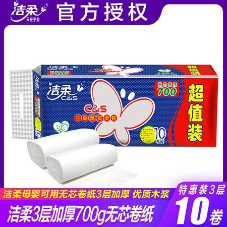 洁柔无芯卷纸卫生纸家用实惠装3层10卷700g装卫生纸厕纸家用手纸