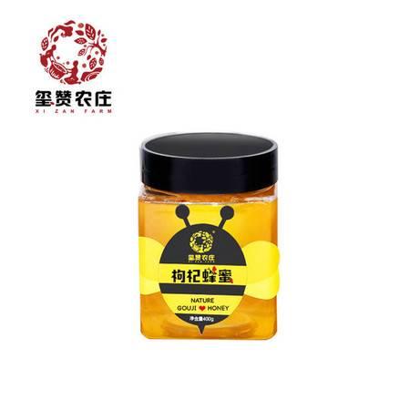 【玺赞】玺赞农庄枸杞蜂蜜400g/瓶