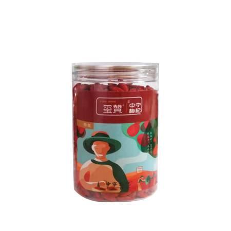 【玺赞】宁夏特产 中宁枸杞268g/罐