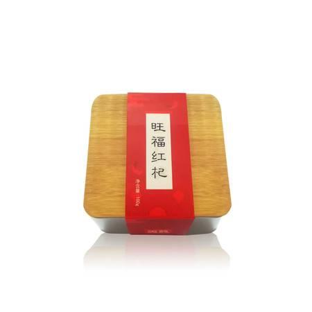 【玺赞】 宁夏特产 玺赞旺福特优级红枸杞小礼盒100g/盒