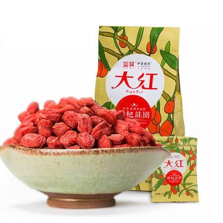 【玺赞】宁夏特产中宁甲级枸杞独立小袋装-大红枸杞子240g