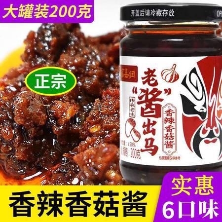 【6装装】福嘉润香辣酱200g*6罐香菇酱牛肉酱辣子鸡五仁油辣椒瓜子仁