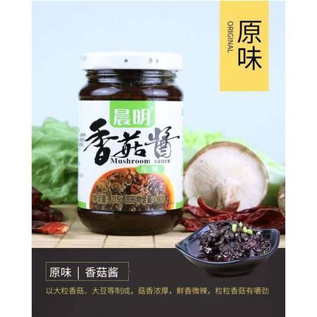 南山晨明香菇酱210g*2瓶装 原味+香辣味